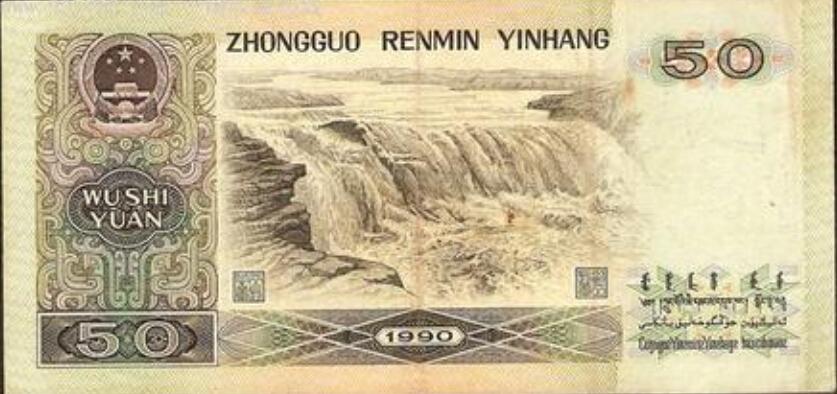 十元纸币背面的风景